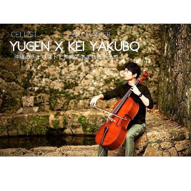 沖縄のチェリストゆーげんさんが沖縄で作り上げられたチェロを演奏するミニコンサートを当工房の一階にあるカフェteで開催します @yugen_cello @te.1153色々なイベントはあるけれどこんなシチュエーションは希少なので是非皆さんのご参加をお待ちしております日 :5月1日水曜日時間:昼の部12時〜14時(閉場)  夜の部18時〜20時(閉場)代金:2500円1ドリンクとteのサンド付き定員:各部とも10名まで予約:先着順でお電話のみの受付となります ※ご予約後のキャンセルは不可となり当日お見えにならなくとも代金を請求しますのでご注意くださいご予約連絡先 098-859-9075#沖縄グルメ #沖縄カフェ巡り #沖縄旅行 #沖縄カフェ #沖縄ランチ #那覇カフェ #那覇 #那覇グルメ #那覇空港 #小禄カフェ #小禄 #あかむやー #te #那覇ランチ  #cuuma #ヴァイオリン #ヴィオラ #チェロ #コントラバス #沖縄 #那覇 #クラシック #弦楽器 #弦楽四重奏 #atelierpici #那覇弦楽器 #沖縄弦楽器 #沖縄チェロ演奏  #cello